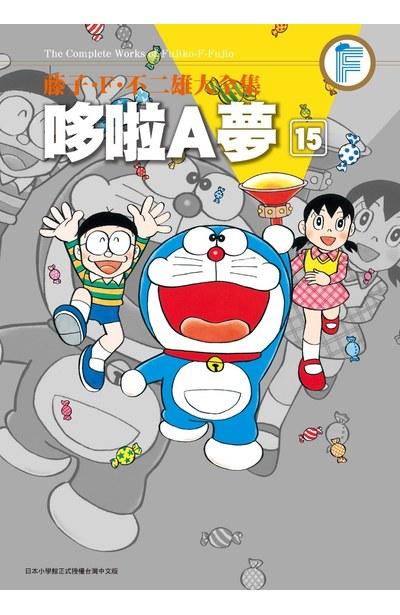 藤子.F.不二雄大全集 哆啦A夢(15)封面