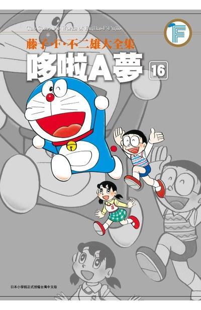 藤子.F.不二雄大全集 哆啦A夢(16)封面
