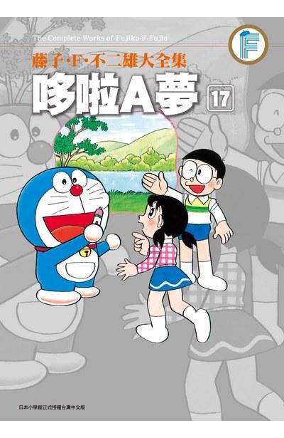 藤子.F.不二雄大全集 哆啦A夢(17)封面