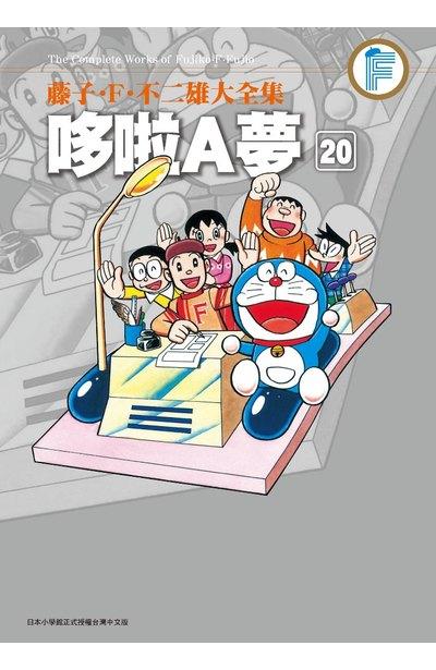 藤子.F.不二雄大全集 哆啦A夢(20)完封面