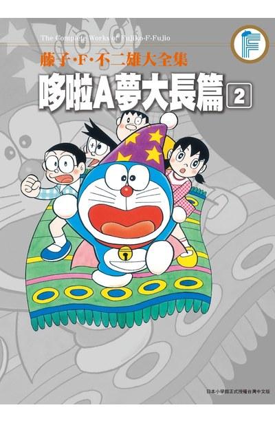 藤子.F.不二雄大全集 哆啦A夢大長篇(02)封面