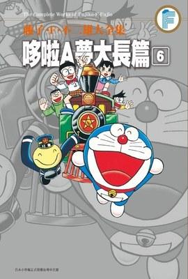 藤子.F.不二雄大全集 哆啦A夢大長篇(06)完封面