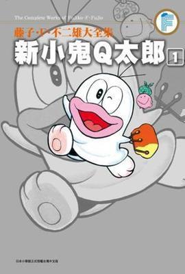 藤子.F.不二雄大全集  新小鬼Q太郎(01)封面