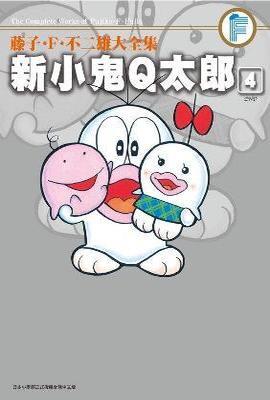 藤子.F.不二雄大全集  新小鬼Q太郎(04)完封面