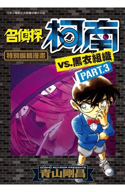 名偵探柯南VS.黑衣組織(03)封面