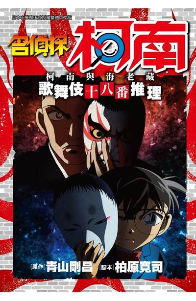 名偵探柯南 柯南與海老藏 歌舞伎十八番推理(全)封面