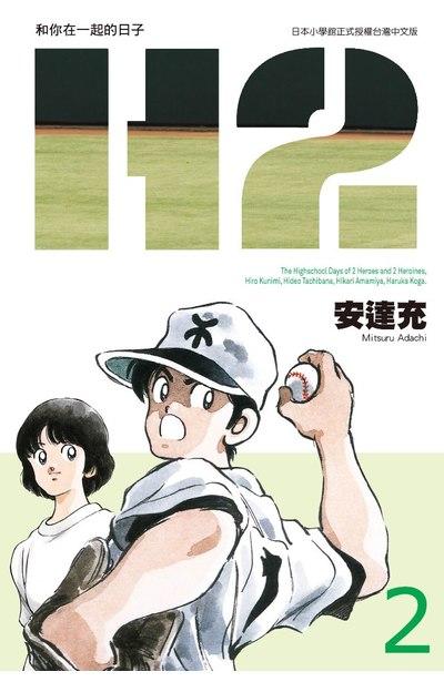 H2和你在一起的日子 豪華版(02)封面