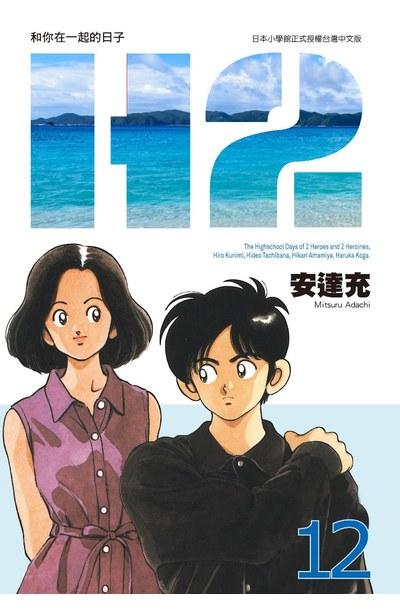 H2 和你在一起的日子 豪華版(12)封面