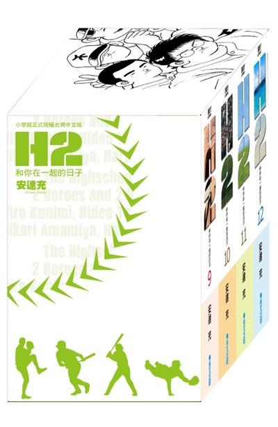 H2 和你在一起的日子 豪華典藏書盒版(三)封面
