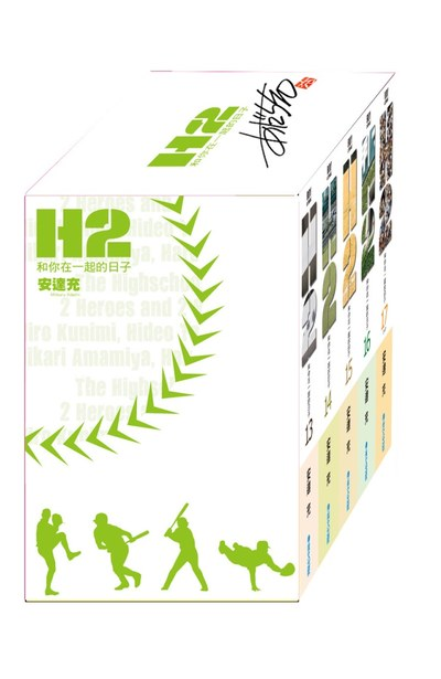 H2 和你在一起的日子 豪華典藏書盒版(四)封面