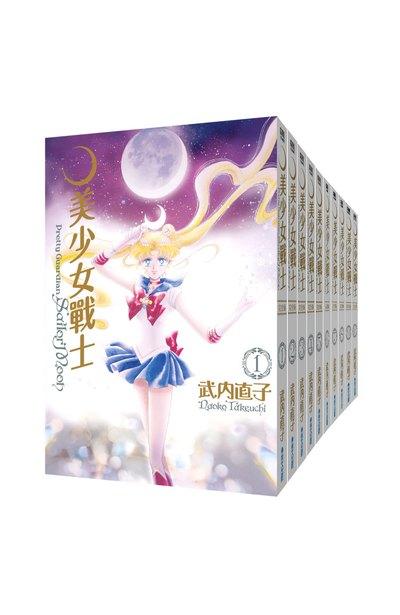(預購)美少女戰士 完全版(01)~(10)封面