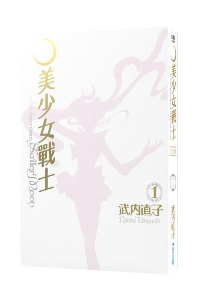 (預購)美少女戰士 完全版(01)書盒