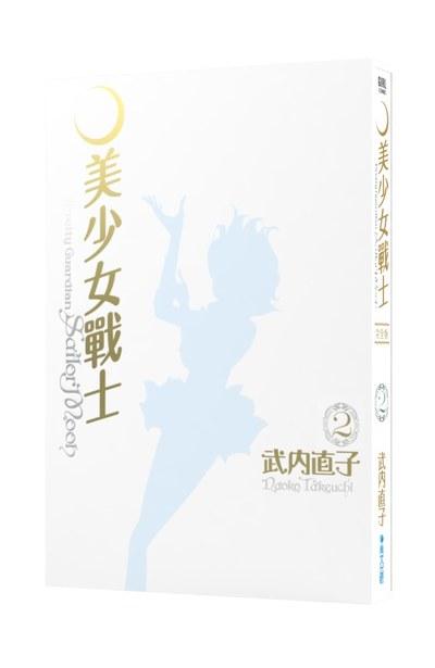 (預購)美少女戰士 完全版(02)書盒