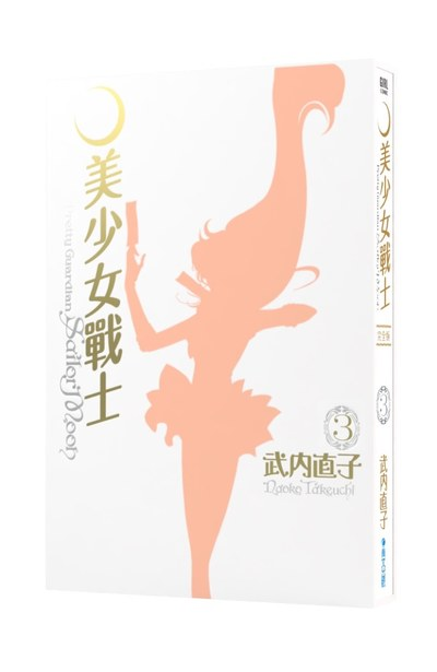 美少女戰士 完全版(03)書盒