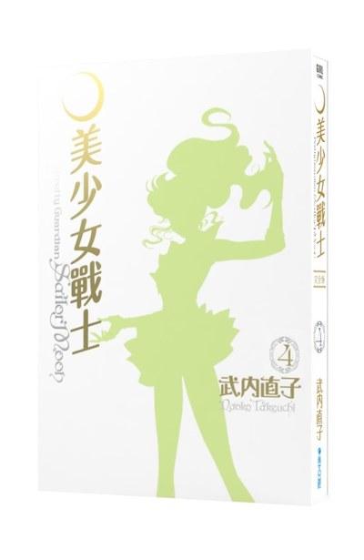 美少女戰士 完全版(04)書盒