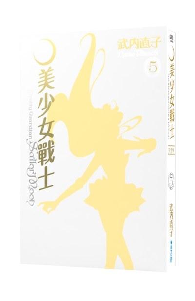 美少女戰士 完全版(05)書盒