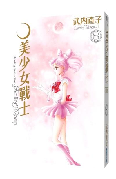 (預購)美少女戰士 完全版(08)封面