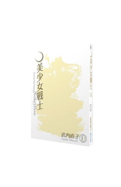 美少女戰士 完全版(10)書盒