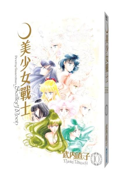 美少女戰士 完全版(10)封面