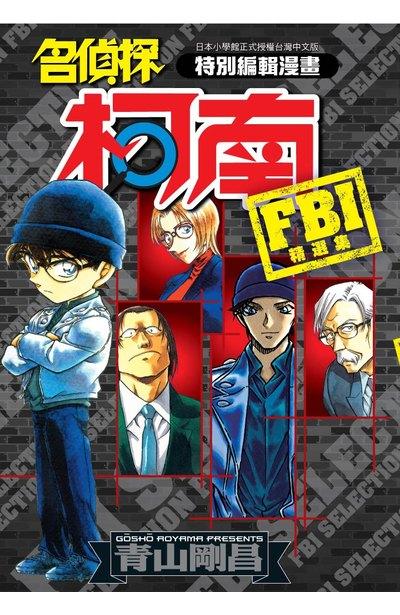 名偵探柯南 FBI精選集(全)封面