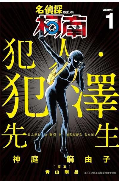 名偵探柯南 犯人・犯澤先生(01)封面
