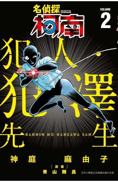 名偵探柯南 犯人・犯澤先生(02)封面