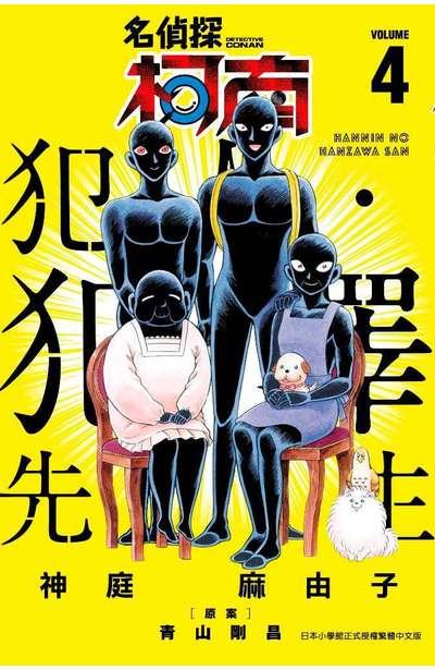 名偵探柯南 犯人・犯澤先生(04)封面