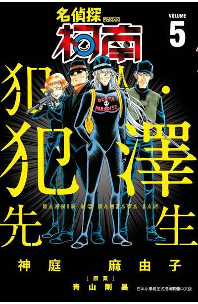 名偵探柯南 犯人・犯澤先生(05)封面