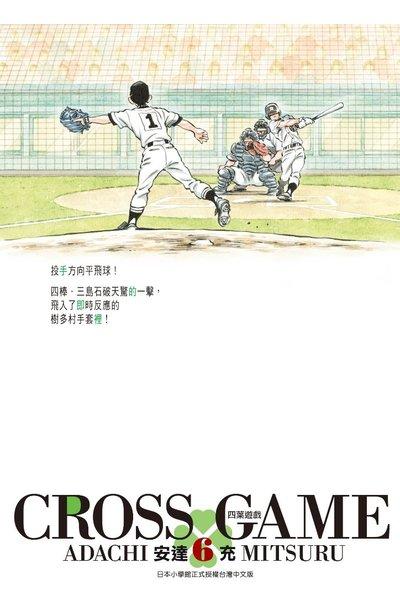 四葉遊戲 豪華版(06)封面