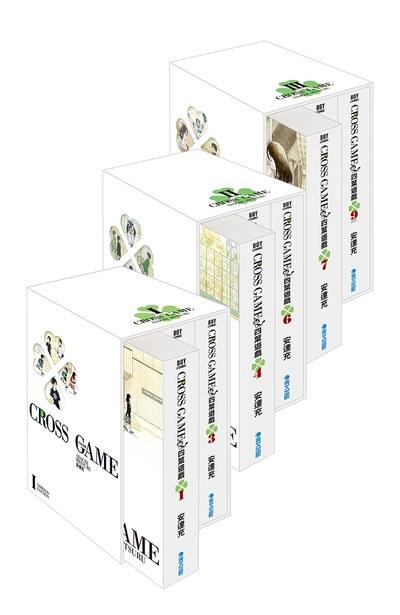 四葉遊戲 豪華典藏書盒版(一)+(二)+(三)