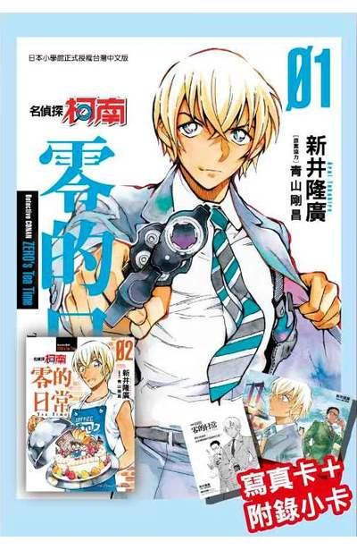 名偵探柯南 零的日常(01)+(02)同捆版封面