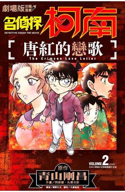 劇場版改編漫畫 名偵探柯南 唐紅的戀歌(02)封面