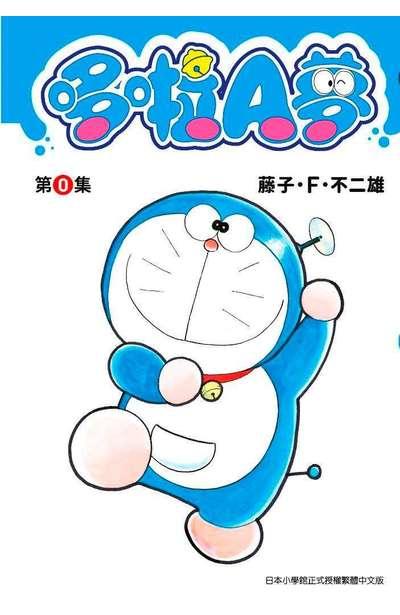 哆啦A夢短篇集(00)封面
