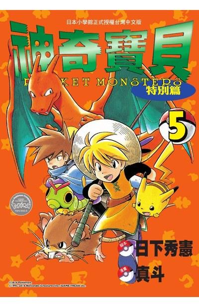神奇寶貝特別篇(05)封面