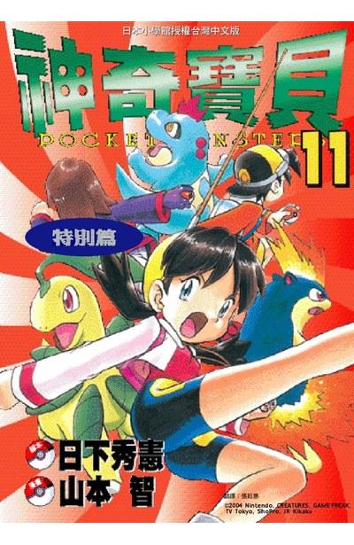 神奇寶貝特別篇(11)封面