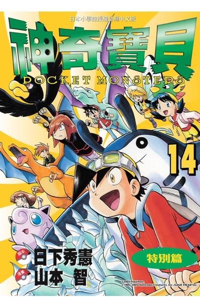 神奇寶貝特別篇(14)封面