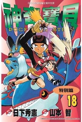 神奇寶貝特別篇(18)封面