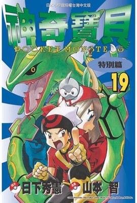 神奇寶貝特別篇(19)封面