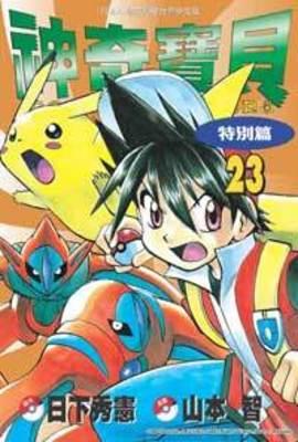 神奇寶貝特別篇(23)封面
