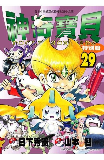 神奇寶貝特別篇(29)封面