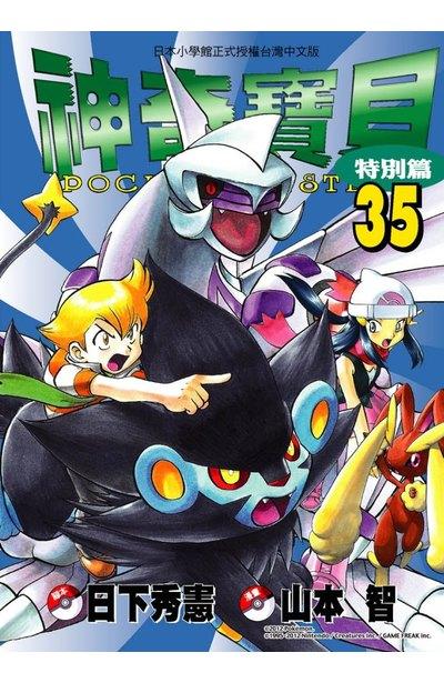 神奇寶貝特別篇(35)封面