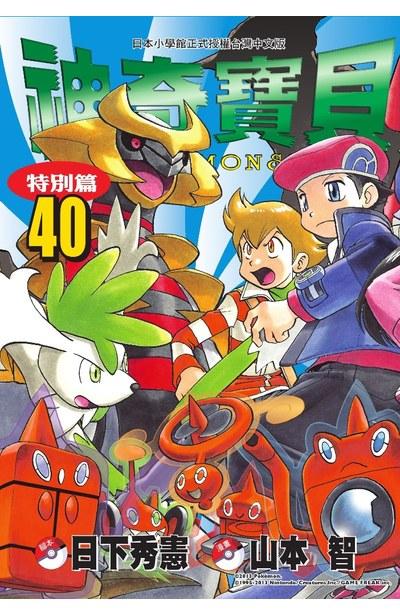 神奇寶貝特別篇(40)封面
