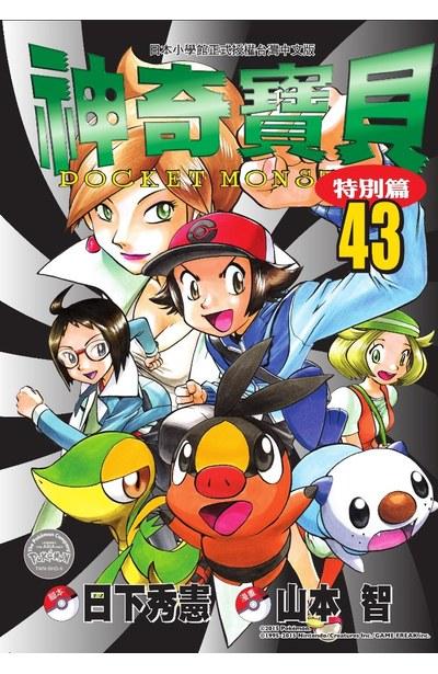 神奇寶貝特別篇(43)封面
