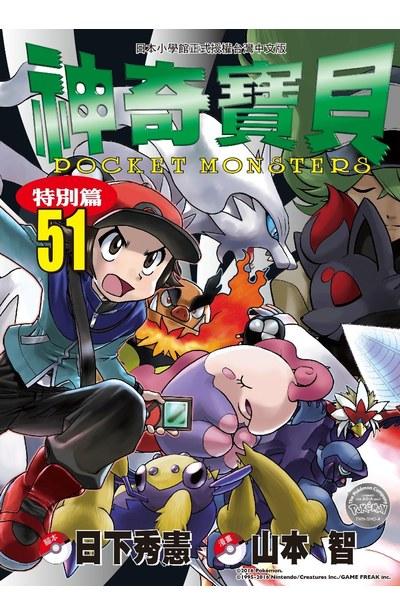 神奇寶貝特別篇(51)封面
