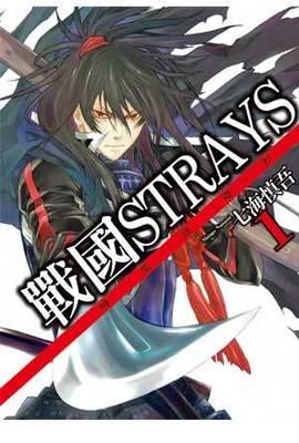 戰國Strays-時空迷遊抄(01)封面