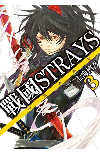 戰國Strays-時空迷遊抄(03)封面