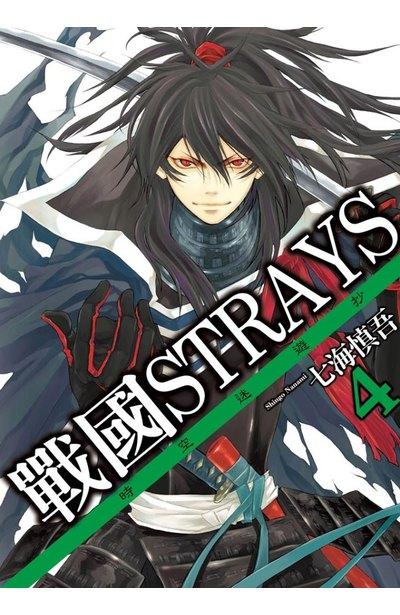 戰國Strays-時空迷遊抄(04)封面