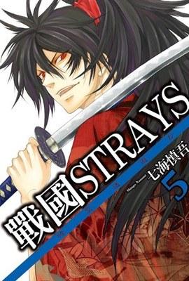 戰國Strays-時空迷遊抄(05)封面