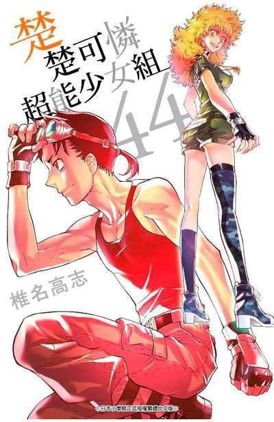 楚楚可憐超能少女組(44)封面