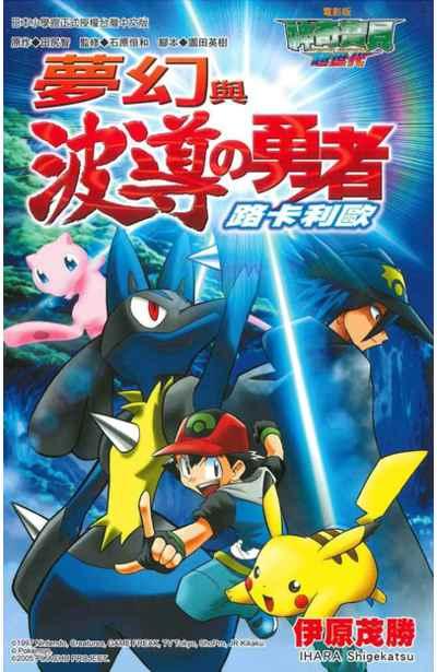 神奇寶貝彩色劇場版(08)夢幻與波導の勇者-路卡利歐封面